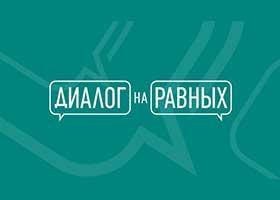 Будущее Пятигорска - инициативы молодёжи