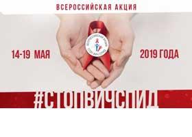 Пятая Всероссийская акция «Стоп ВИЧ/СПИД»